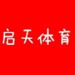 南通启天体育文化发展有限公司