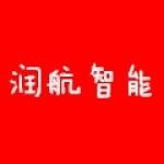 南通润航智能科技有限公司