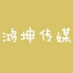 鸿坤传媒有限公司