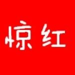 崇川区惊红餐饮店
