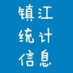 镇江统计信息咨询中心