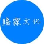 南通腾霖文化发展有限公司