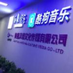 南通汉桑文化传媒有限公司