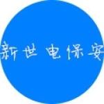 江苏新世电保安服务有限公司
