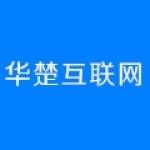 南通华楚互联网科技有限公司