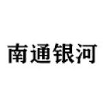 南通银河测控技术开发有限公司