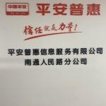 平安普惠信息服务有限公司南通桃园路分公司