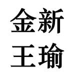 通州区金新王瑜水泥制品厂